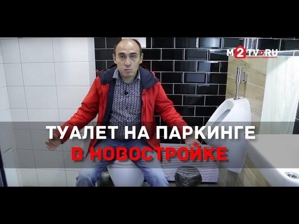 Забота о жителях новостроек. Туалет на паркинге в ЖК Цветной Бульвар, Калининград.