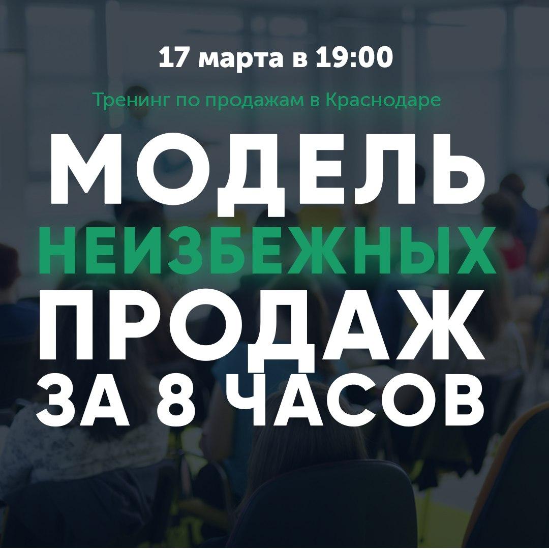 Афиша Краснодар Модель неизбежных продаж за 8 часов / Тренинг