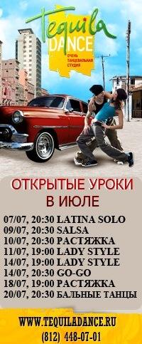 Бесплатные уроки танцев в июле в TequilaDance!