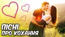 Українські Пісні про Кохання Незабутня Збірка Пісень Українська музика