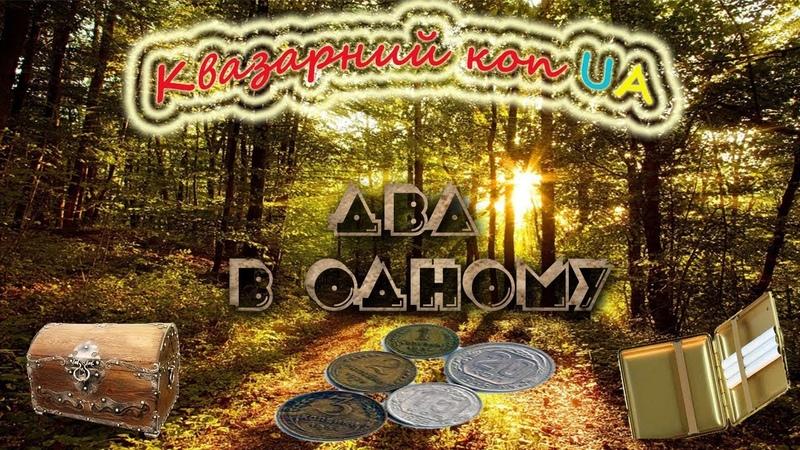 Квазар арм Два в Одному Металошукач Квазар Кладоискатели Украина Коп где искать монеты