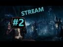 ► Стрим Batman - Arkham Asylum► прохождение►ЗАХОДИ НЕ СТЕСНЯЙСЯ► 2
