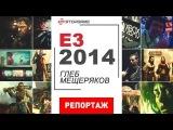 E3 2014: игры, Лос-Анджелес и гей-парад [Репортаж]