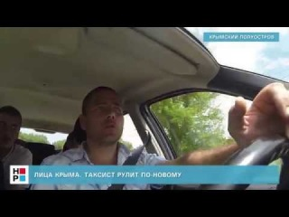 Крымский таксист о том, как изменилось ГАИ поле присоединения