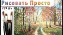 Осенний лес Пейзаж как нарисовать 🎨ГУАШЬ ДЕМО Мастер класс