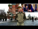 John Mark Dougan LIVE in Red Square – Man on the Street in Moscow on Trump Putin Presidential Summit