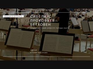 Трансляция концерта | Симфонический оркестр города Лахти | Сибелиус, Бетховен, Прокофьев