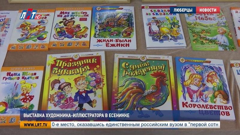 Выставка художника иллюстратора в Есенинке
