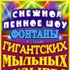 """""""Снежно-пенное шоу мыльных пузырей"""""""