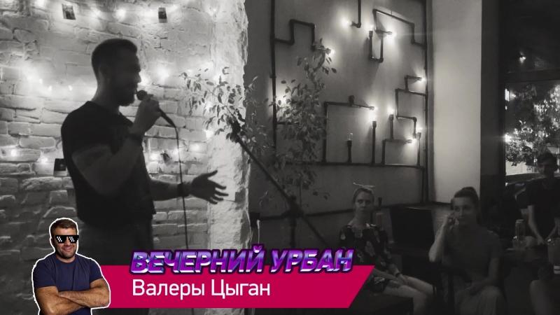 Валера Цыган Вечерний Урбан Про фит Чёрный Кафе 24 05 2018
