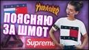 ПОЯСНЯЮ ЗА ШМОТ (feat. Харизматичный Демон) | Бруньковский