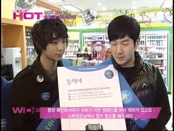 [현우 Hyun Woo ヒョヌ] 101125 엠넷 와이드 연예뉴스 - 청소년 흡연 예방 캠페인