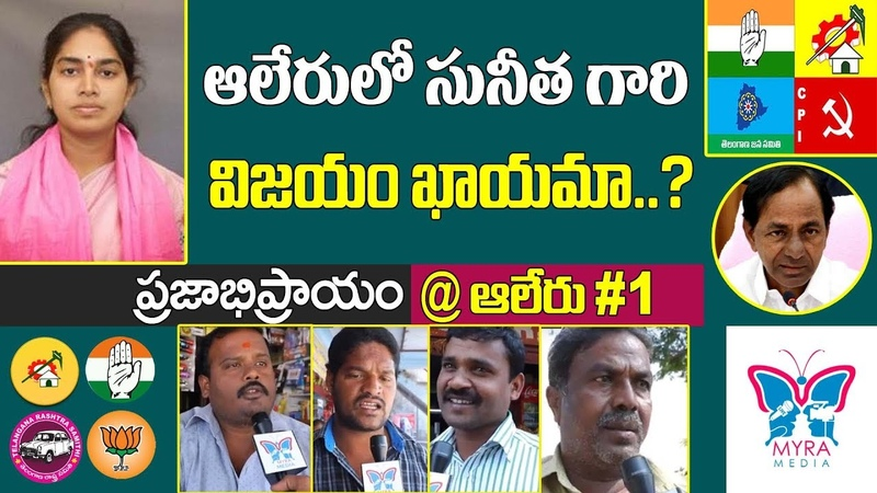 ఆలేరు Public Pulse 1 | Sunitha Reddy Gongidi Aleru MLA | Who is 2019 Cm Of Telangana ? | TRS Party