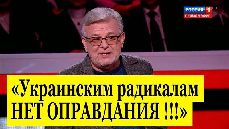 Дмитрий Куликов Хватит ОПРАВДЫВАТЬ украинских радикалов!