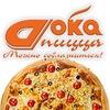 Дока-пицца Челябинск