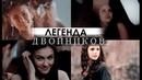 ДНЕВНИКИ ВАМПИРА ЛЕГЕНДА О ДВОЙНИКАХ Vampire Diaries