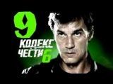 Кодекс чести 6 сезон 9 серия (21.06.2013) Боевик детектив криминал сериал