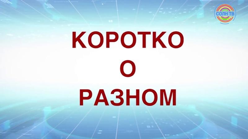 Коротко о разном 21/01: Солнечногорские магазины подключат к системе «Безопасный регион»