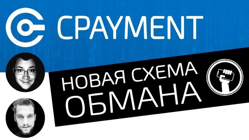 Развод на криптовалютном кошельке ЧЁРНЫЙ СПИСОК 70