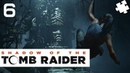 Разгадка Белой Королевы [Часть 6] - Прохождение Shadow of the Tomb Raider