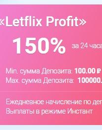 letflix.trade -  55% за 24 часа