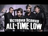 История Успеха Молодёжной Поп-Панк Группы | All Time Low