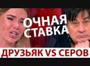 Андрей Малахов. Прямой эфир. Серов VS Друзьяк Очная ставка - 06.12.2018