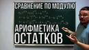Сравнение по модулю Арифметика остатков Ботай со мной 034 Борис Трушин