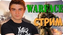 Максим Шубин в Warface 2K 60 fps