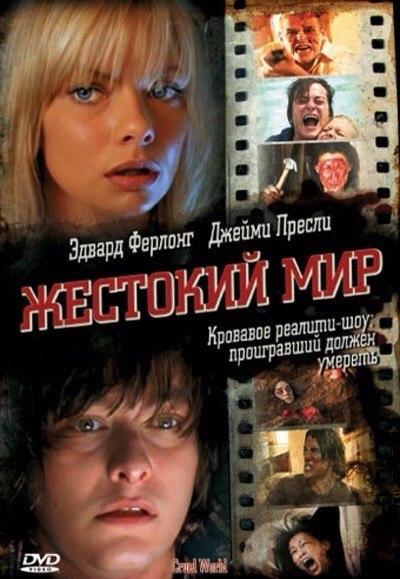 Жестокий мир (2005)