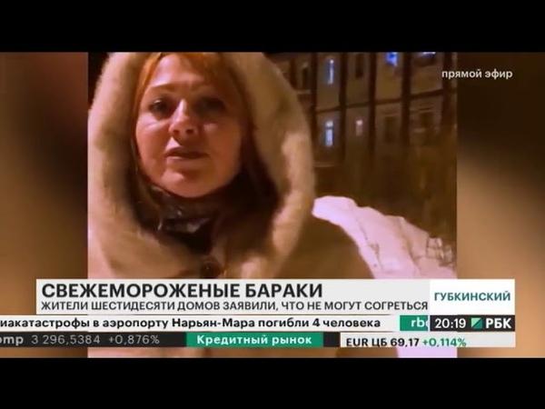 ЯНАО Губкинский Люди погибают от холода