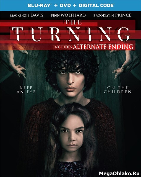 Няня / The Turning (2020/BDRip/HDRip)