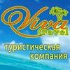 ✈Турагентство VIVA TRAVEL: путевки, туры, билеты