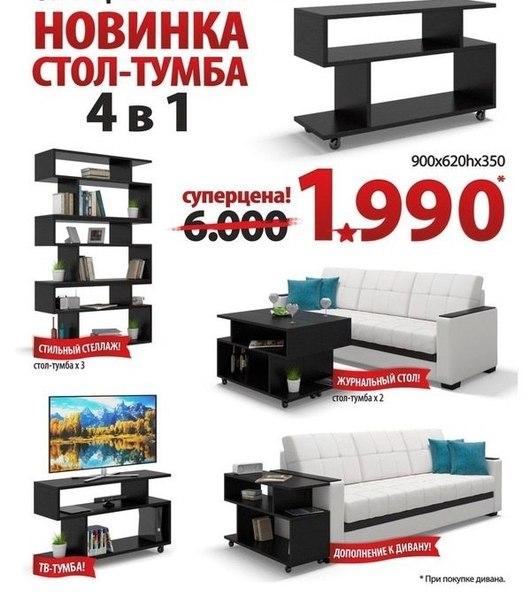 Каталог много мебели