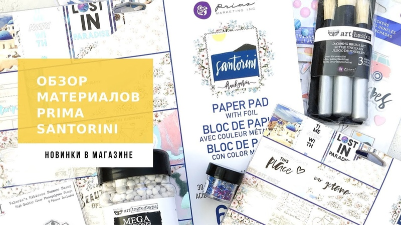 Обзор новинок: коллекция Santorini от Prima, краски, инструменты