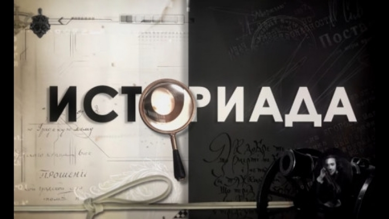 Историада Польский след в русской истории 2018