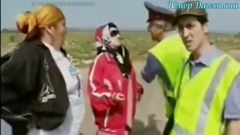 Махачкалинские Бродяги ДПС