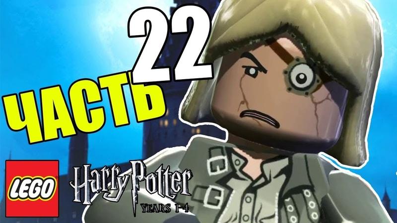 Прохождение LEGO Harry Potter Years 1 4 Часть 22 ЗАГАДКА ЯЙЦА