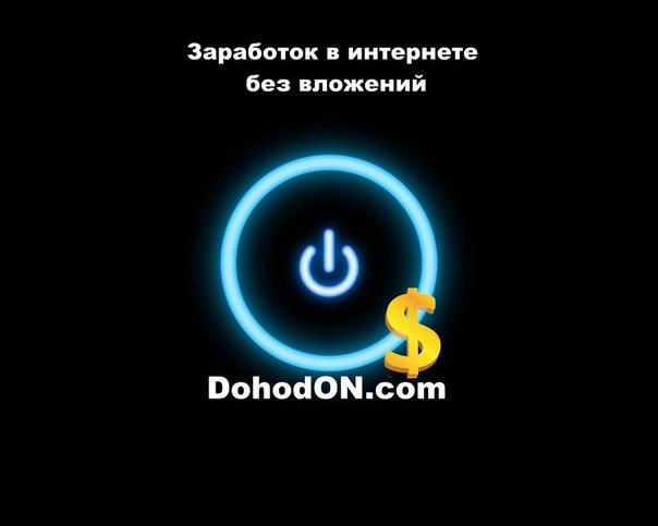 Com заработок в интернете без вложений