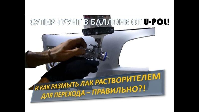 U-POL High5 Грунт в аэрозоле который можно точить шлифком. О растворителе для переходов SIKKENS SRA
