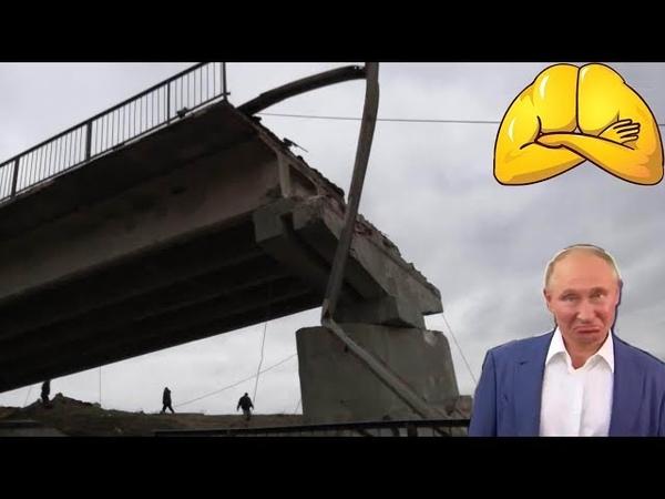 КРЖ Мостопад Не выдержал мост в Воронеже. Следующий Керченский мост.