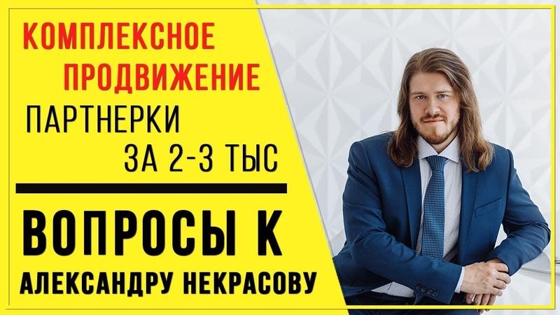 Комплексное продвижение партнерки за 2-3 тыс. руб в месяц ВОЗМОЖНО | Увеличиваем продажи в 10 раз