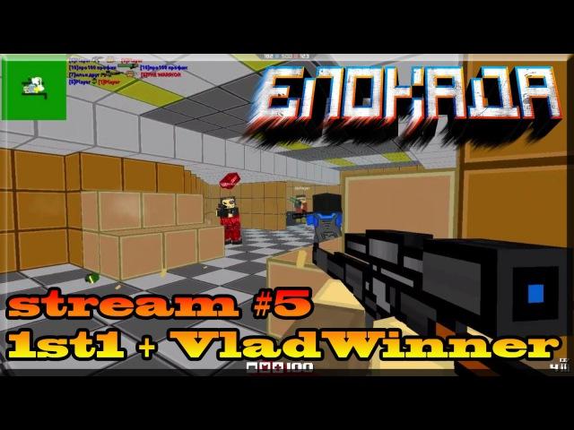 Stream по Блокаде 5 (1st1 VladWinner)