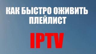КАК БЫСТРО ОЖИВИТЬ ПЛЕЙЛИСТ IPTV