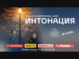 Видеоприглашение на концерт в Мумий Тролль Бар (Москва)