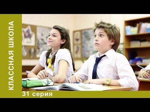 Классная Школа 31 Серия Детский сериал Комедия StarMediaKids
