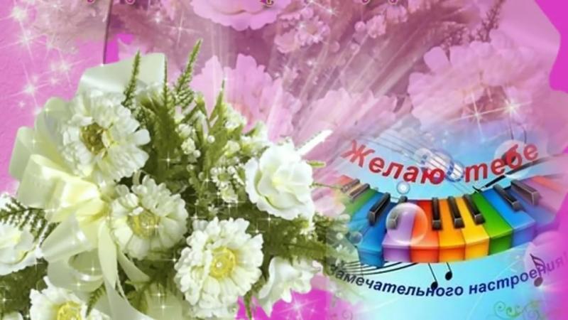 __Ochen_krasivoe_i_otmennoe_pozdravlenie_s_Dnem_Rozhdeniya_zhenshhine(MosCatalogue.net).mp4