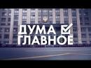 Вечерний выпуск программы ДумаГлавное