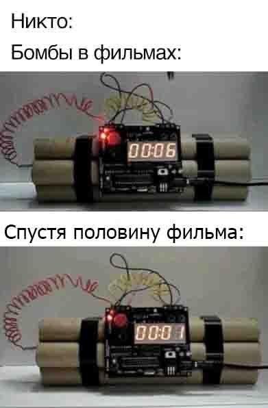 Ох уж эти бомбы ????