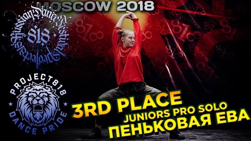 ПЕНЬКОВАЯ ЕВА ✪ 3RD PLACE ✪ JUNIORS PRO SOLO ✪ RDF18 ✪ Project818 Russian Dance Festival ✪